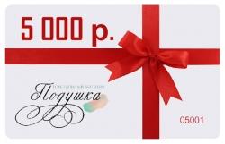 Подарочный сертификат (номиналом 1000, 3000, 5000 руб.)